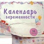 Календарь беременности по неделям рассчитать дату родов помогает и срок беременности