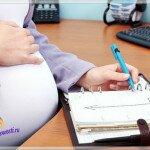 Отпуск по беременности: особенности оформления